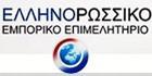 Ελληνορωσικό Εμπορικό Επιμελητήριο