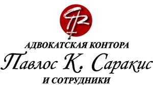 http://sarakis.eu/ru/name